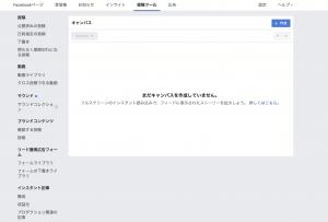 Facebookキャンバス