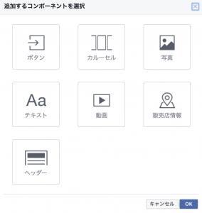 キャンバスコンポーネント詳細