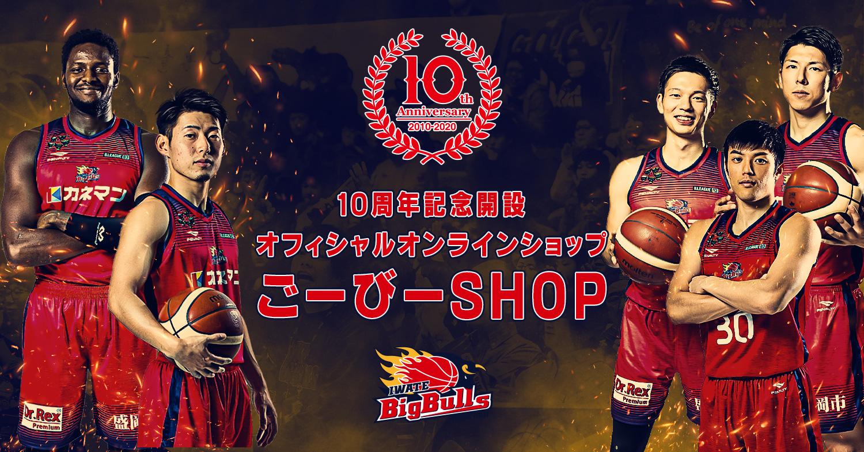 プロバスケットボールチーム「岩手ビックブルズ」と協業し、クラブ設立10周年を記念したオンラインショップ開設!